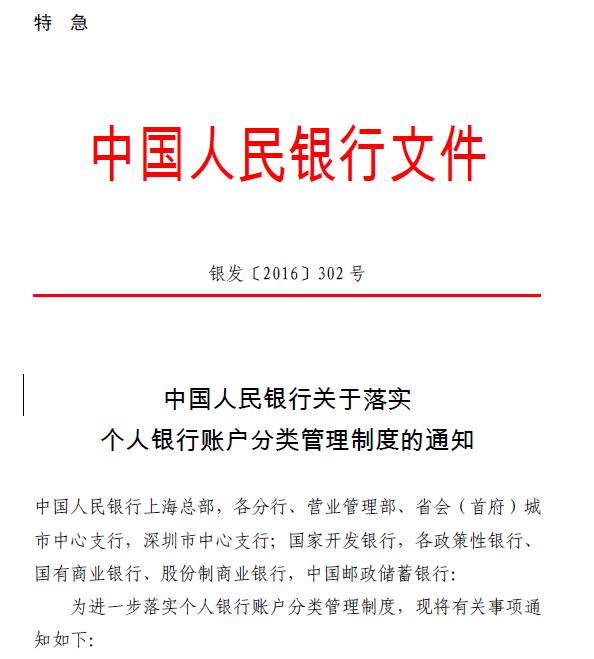 中国人民银行关于落实个人银行账户分类管理制度的通知