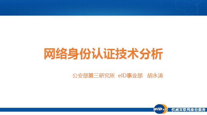 公安部第三研究所胡永涛:eID网络身份认证技术分析