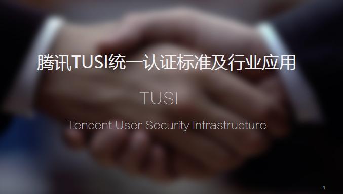 申子熹:腾讯TUSI统一认证标准及行业应用