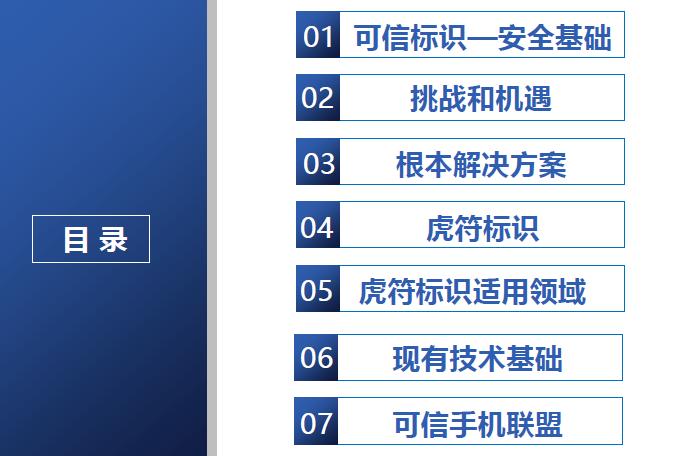 虎符科技王飞欣:标识认证给手机厂商带来怎样机遇