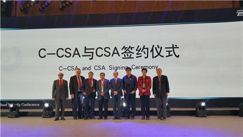 C-CSA与CSA签约仪式