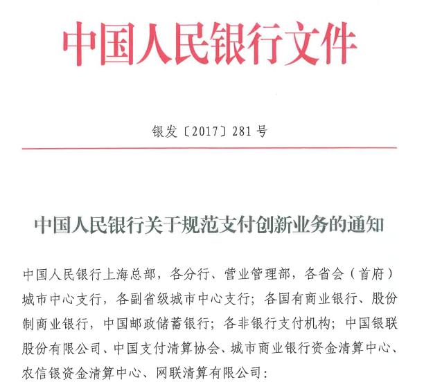 中国人民银行关于规范支付创新业务的通知