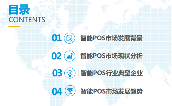 中国智能POS行业专题分析2017