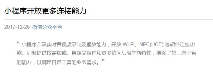 微信小程序开放基于HCE模式的NFC能力,支付宝你怎么看?