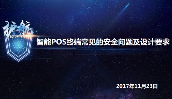 银行卡检测中心翁俊峰:智能POS终端常见的安全问题及设计要求