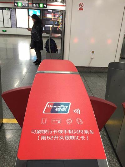 """首创联机预授权模式 杭州地铁实现""""闪付""""过闸"""