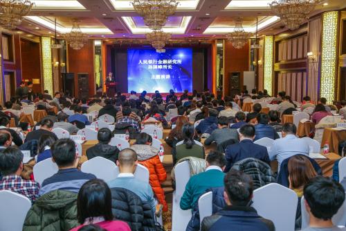 """中国支付清算协会举办""""区块链发展应用业务研讨会"""""""