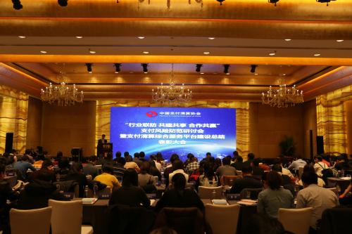"""""""行业联防 共建共享 合作共赢""""支付风险防范研讨会在京举办"""