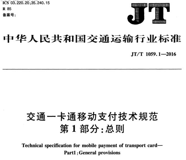 JTT 1059.1-2016 交通一卡通移动支付技术规范 第1部分:总则