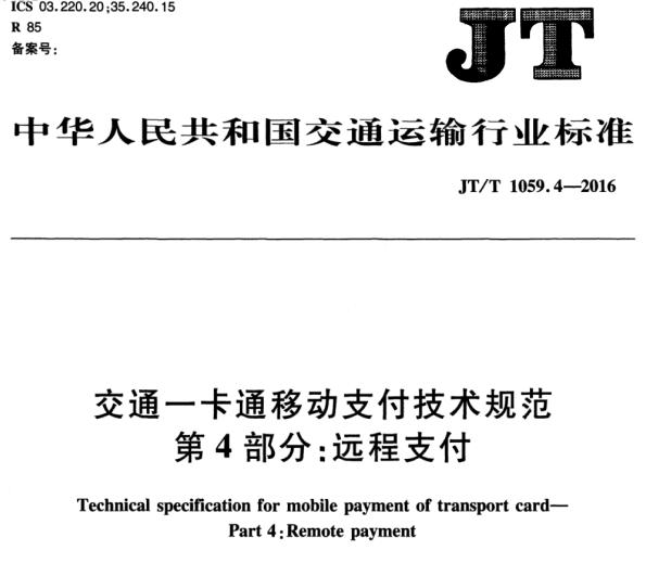 JT/T 1059.4-2016 交通一卡通移动支付技术规范 第4部分:远程支付
