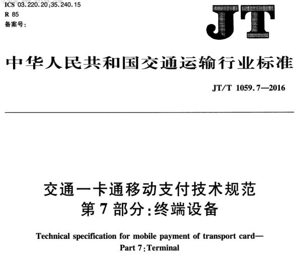 JT/T 1059.7-2016 交通一卡通移动支付技术规范 第7部分:终端设备