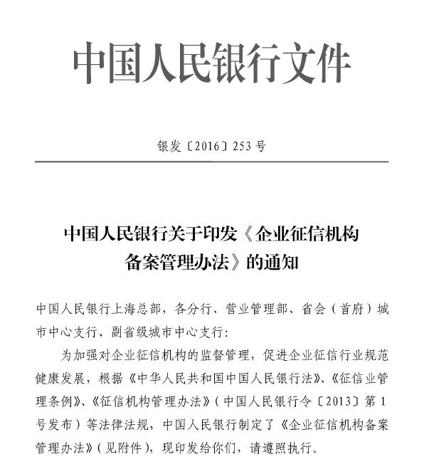 中国人民银行:企业征信机构备案管理办法