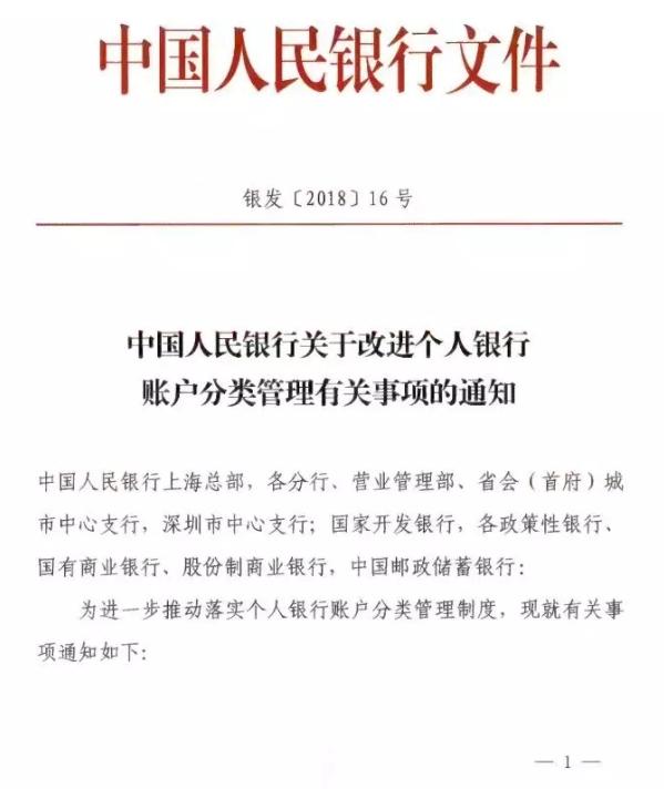 中国人民银行关于改进个人银行账户分类管理有关事项的通知(银发〔2018〕16号)