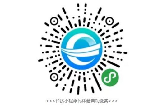 """微信上线""""高速e行""""小程序 山东省试点车牌识别通行"""
