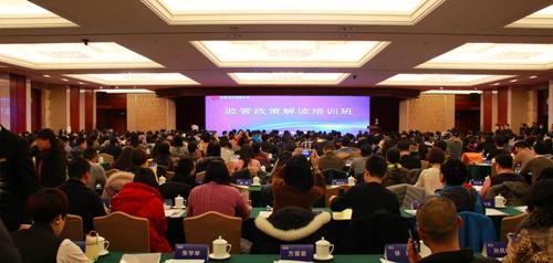 中国支付清算协会举办监管政策解读培训班