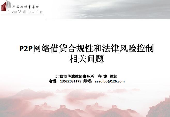北京市华城律师事务所齐波:P2P平台合规性与法律风险控制必须面对的九大问题