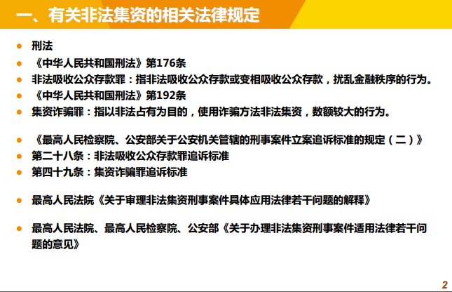网信金融刘志强:P2P网贷与非法集资的界限及防范