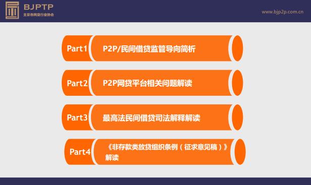 北京市华城律师事务所齐波:P2P民间借贷相关政策法规解读
