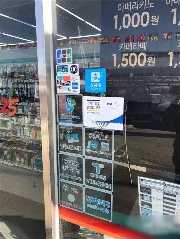 韩国已有数万个线下门店接支付宝