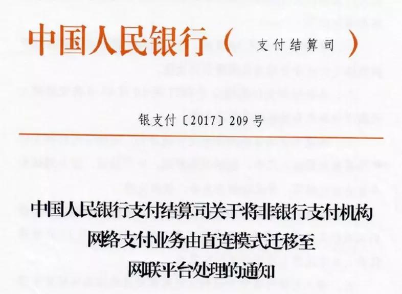 中国人民银行支付结算司关于将非银行支付机构网络支付业务由直连模式迁移至网联平台处理的通知