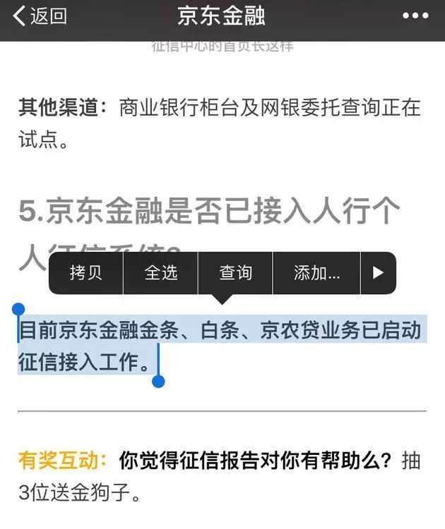 ▲京东金融微信公众号3月15日《征信报告,你查了吗?》文章推送截图