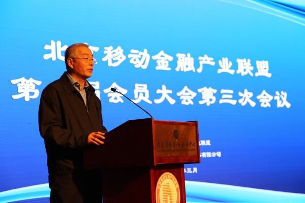 北京挪动金融家当同盟召开第一届会员大会第三次会议