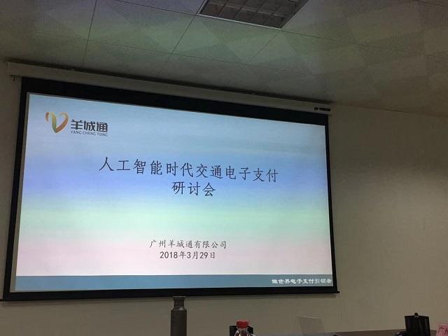 人工智能时代交通电子支付研讨会