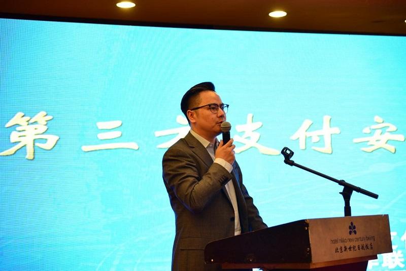第三方支付安全合作联盟秘书长李昂杨