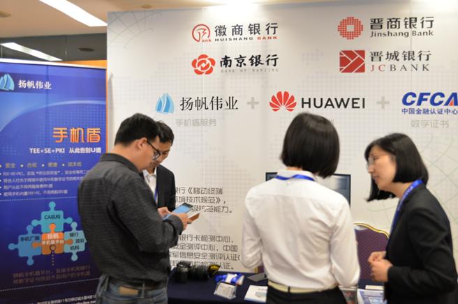 """北京扬帆伟业科技有限公司在现场展示了已经落地的""""手机盾""""产品"""