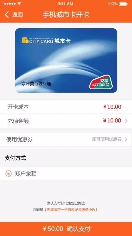 天津手机城市卡明日上线 刷手机通行190个城市
