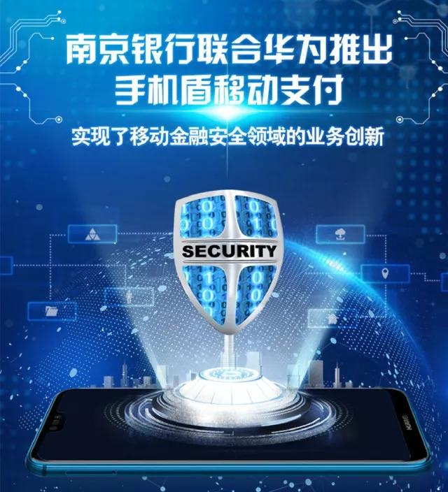 """南京银行推出""""手机盾"""",为移动支付安全保驾护航!"""