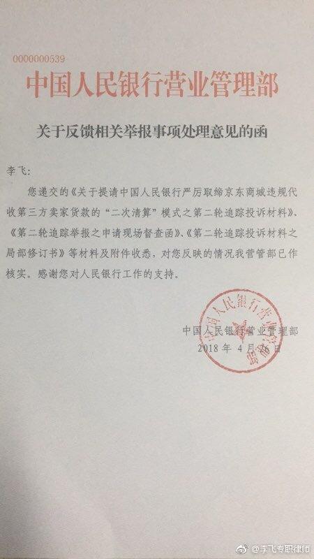 律师举报财付通为京东二清服务违规 央行已要求整改