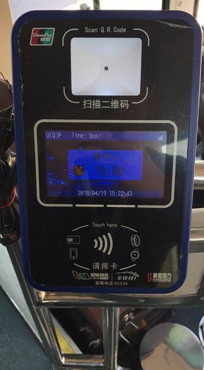 南平武夷山公交实现电子支付