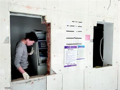 正在被拆除的ATM机