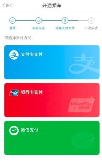 上海地铁扫码进站新增微信支付渠道