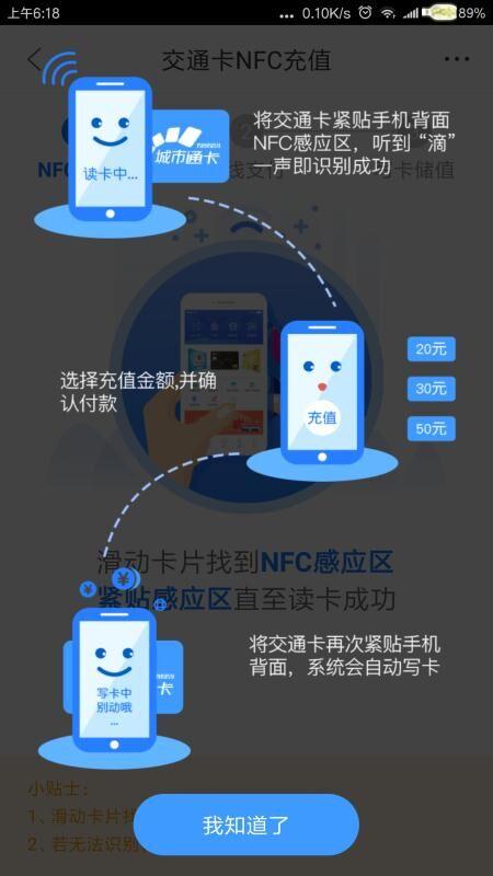 重庆:NFC公交卡充值上线半月,交易笔数超20万