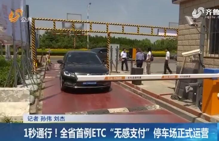 """山东省内首个ETC""""无感支付""""停车场落户济南机场"""