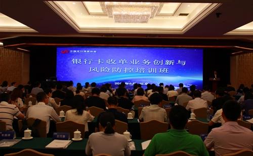 中国支付清算协会举办银行卡收单业务创新与风险防控培训班