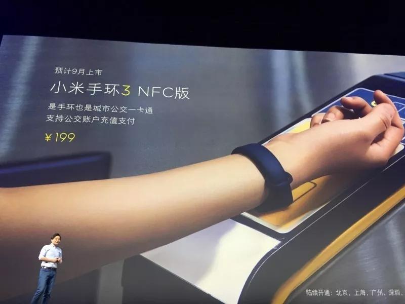 小米手环3 NFC版