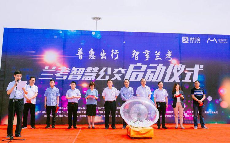 兰考县智慧公交正式启动上线