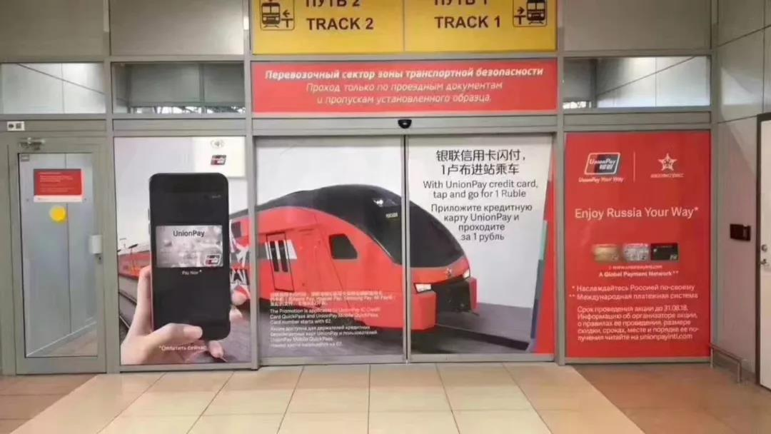 莫斯科机场快线开通手机闪付