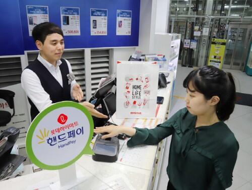 """韩国乐天首次引入""""Hand Pay""""服务,刷手即可结账"""