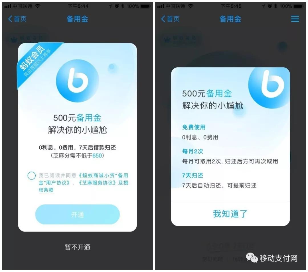 """支付宝上线新功能 免费用7天""""500元备用金"""""""
