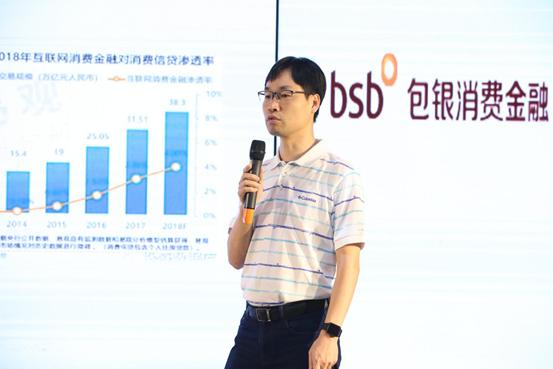 包银消费金融 市场及产品负责人 郑晓斌