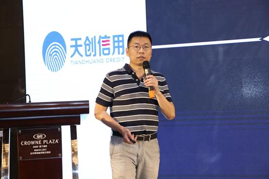 天创信用服务有限公司首席数据官 赵千里