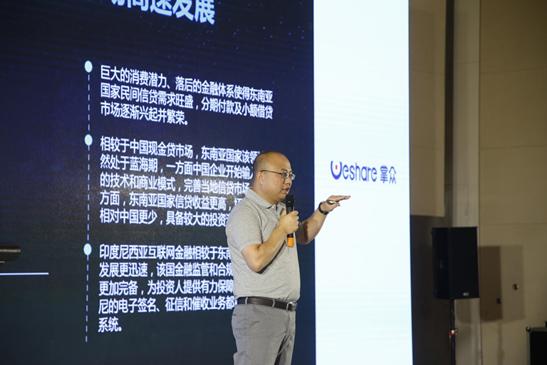 掌众集团 副总裁 越南公司负责人 李兆强