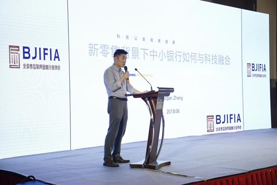 北京互联网金融协会 秘书长助理 张樂彦