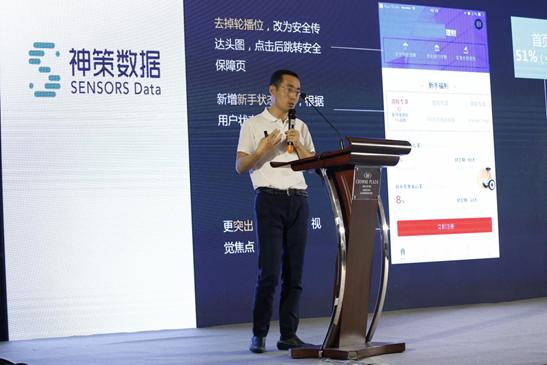 神策网络科技(北京)有限公司 联合创始人&COO 刘耀洲