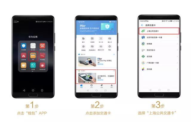 Huawei Pay携手上海交通卡公司再送10万免开卡名额