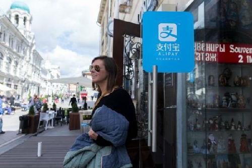 俄罗斯又一家连锁超市接受支付宝付款